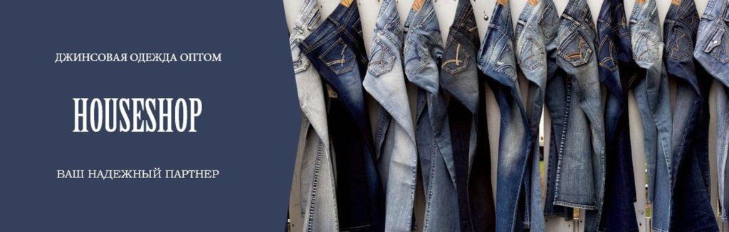 Что никогда не выйдет из моды? - Купить джинсы оптом!