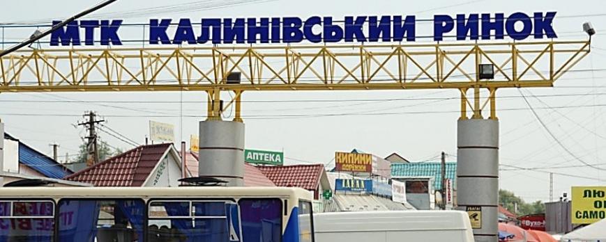 джинсы оптом Черновцы. Калиновский рынок.