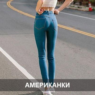 ДЖИНСЫ АМЕРИКАНКИ